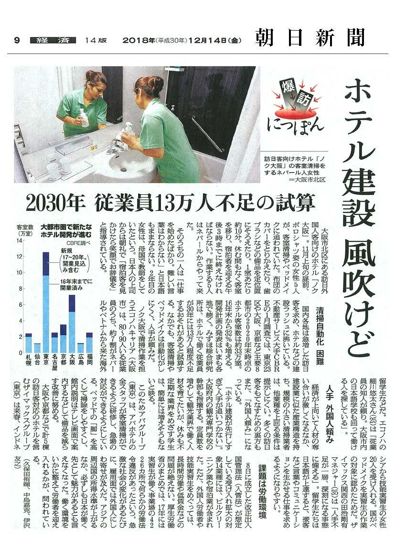 20181214朝日新聞掲載記事