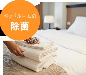 ベッドルームの除菌