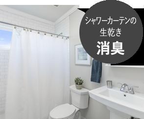 シャワーカーテンの生渇き消臭