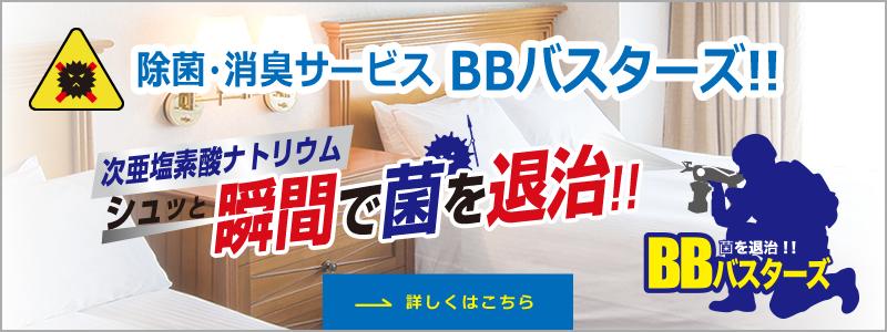 除菌・消臭サービス BBバスターズ!!