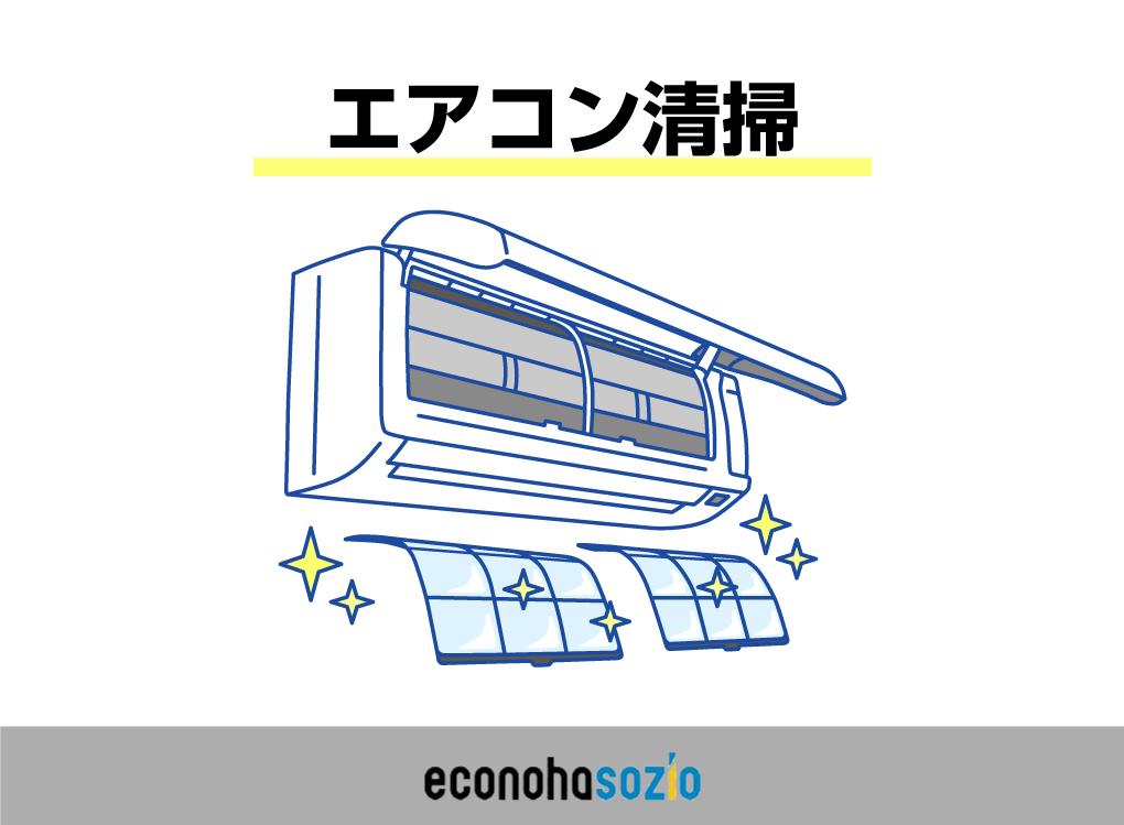 エアコン清掃の資料