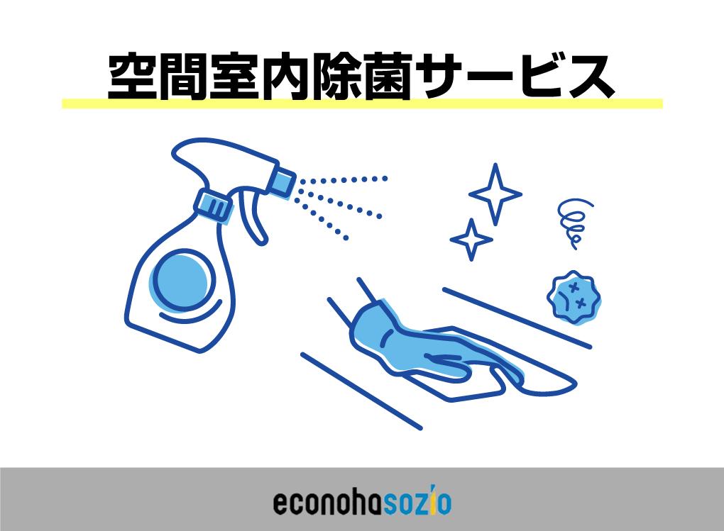 空間室内除菌サービスの資料