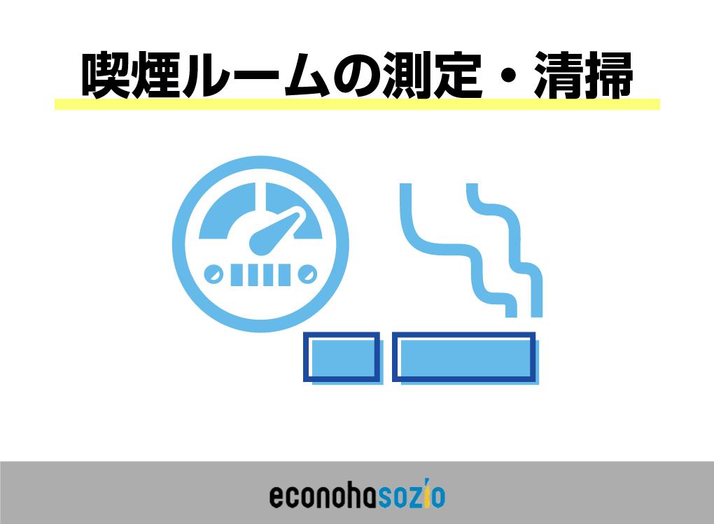 喫煙ルームの測定・清掃の資料