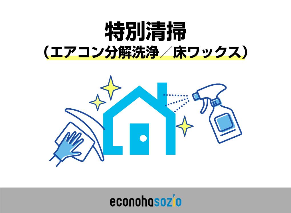 特別清掃(エアコン分解洗浄/床ワックス)の資料