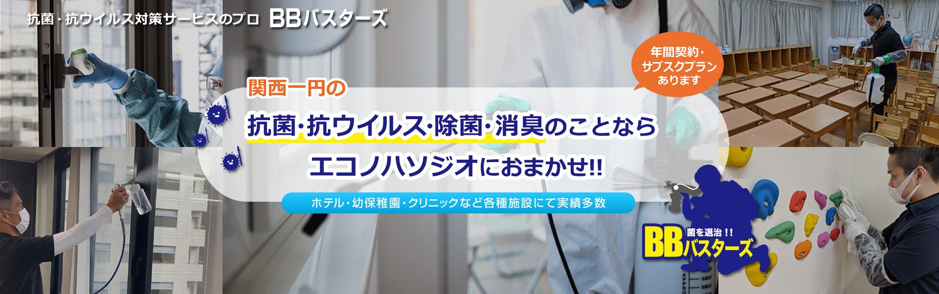 抗菌・抗ウィルス・除菌・消臭のことならエコノハソジオにおまかせ!!