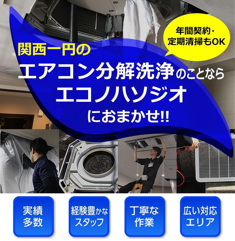 関西一円のエアコン分解洗浄のことならエコノハソジオにおまかせ!!